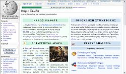 Greek Wikipedia 30000 articles Main Page.jpg