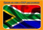 Нужна ли виза в кейптаун для россиян – 2019 . , » ,