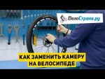 Вставить камеру в колесо велосипеда – Как поменять камеру на велосипеде (снять и вставить новую камеру)