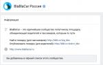 Ростов москва бла бла кар – Попутчики Rostov-na-donu — Moskva | BlaBlaCar