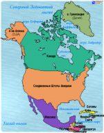Северная америка какие страны входят – Северная Америка | Города и Страны